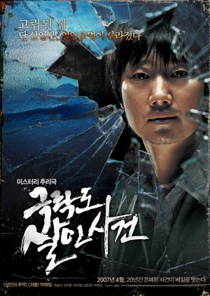 Paradise Murdered (2007) poster