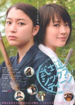 Bushido Sixteen (2010) poster