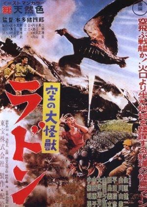 Rodan (1956) poster