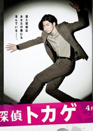 Sennyuu Tantei Tokage (2013) poster