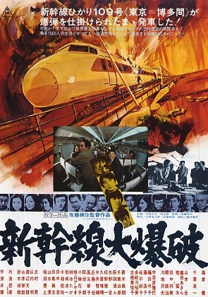 The Bullet Train (1975) poster