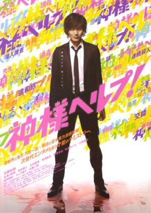 Kamisama Help! (2010) poster