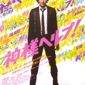 Kamisama Help! (2010) photo