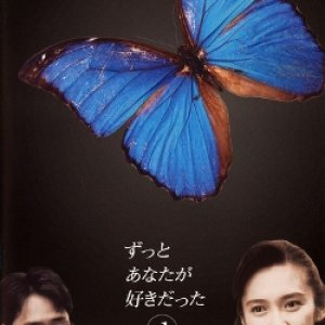Zutto Anata ga Sukidatta (1992) photo