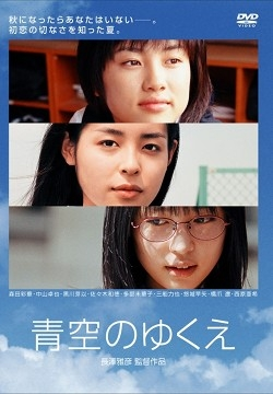 Way Of Blue Sky (2005) poster