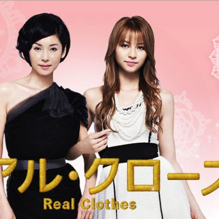 Real Clothes (2009) photo