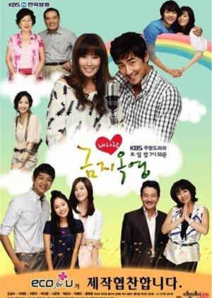 My Precious You (2008) poster