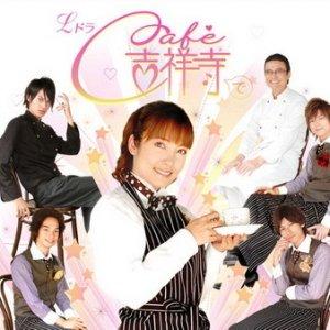 Cafe Kichijoji de (2008) photo