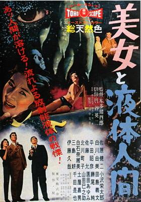H-Man (1958) poster