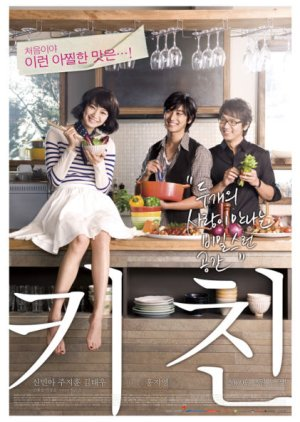 The Naked Kitchen (2009) poster