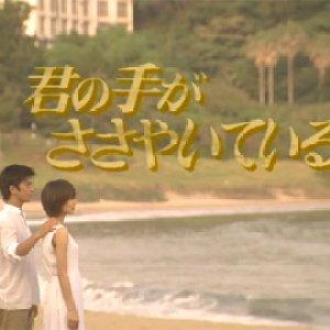 Kimi no Te ga Sasayaite Iru (1997) photo