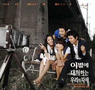 Rules of Love (2005) poster