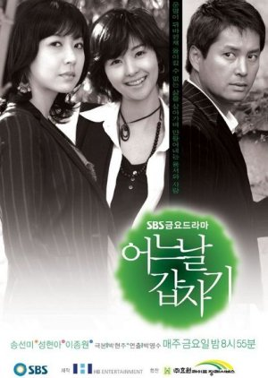 One Day Suddenly (2006) poster