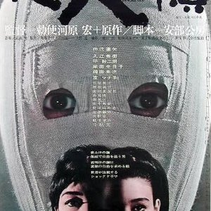 The Face of Another (1966) photo