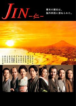 JIN (2009) poster