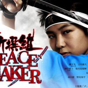 Shinsengumi PEACE MAKER (2010) photo
