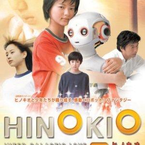 Hinokio (2005) photo