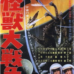 Invasion of the Astro-Monster  (1965) photo