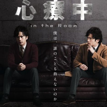 In the Room (2013) photo