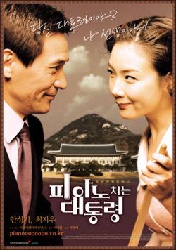 The Romantic President (2002) poster