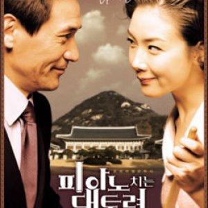 The Romantic President (2002) photo