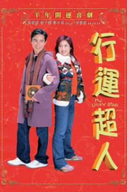 My Lucky Star (2003) poster