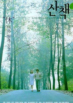 The Promenade (2000) poster