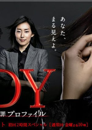 LADY - Saigo no Hanzai Profile