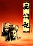 Journey to the West chinese drama review
