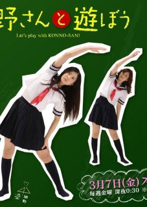 Konno-san to Asobo