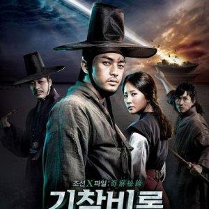 Secret Investigation Record (2010)