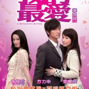 L for Love, L for Lies (2008) photo