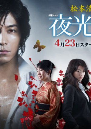 Yako no Kaidan (2009) poster