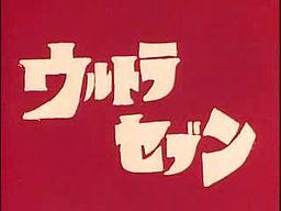 Ultraseven (1967) poster