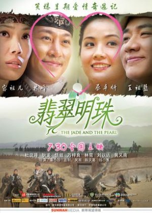 The Jade and the Pearl  (2010) poster