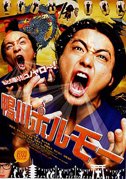 Battle League in Kyoto (2009) poster