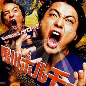 Battle League in Kyoto (2009) photo