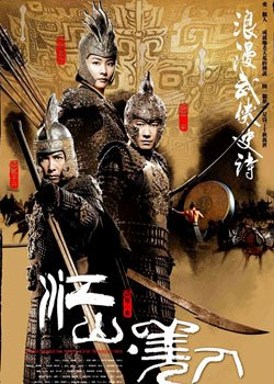 An Empress and the Warriors (2008) photo