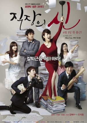The Queen of Office (2013) poster