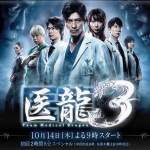 Iryu Team Medical Dragon 3 (2010) photo