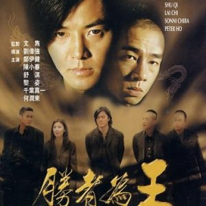 Young and Dangerous 6 (2000) photo