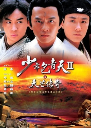 Young Justice Bao III