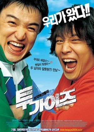 Two Guys (2004) poster