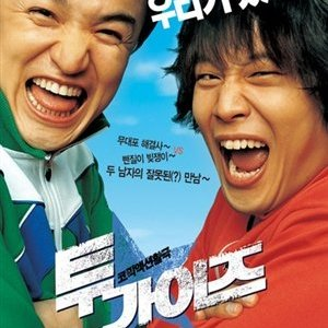 Two Guys (2004) photo