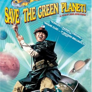 Save The Green Planet! (2003) photo