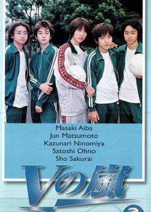 V no Arashi (1999) poster