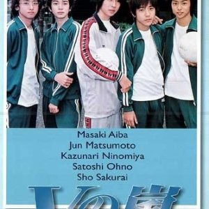 V no Arashi (1999) photo