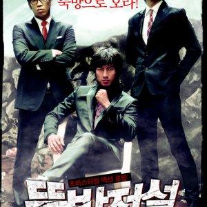Bar Legend (2006)