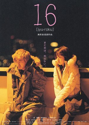 16 (2007) poster