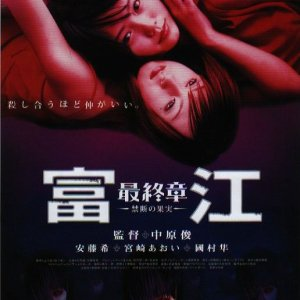 Tomie: The Final Chapter - Forbidden Fruit (2002) photo